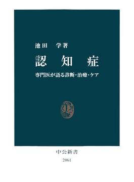 認知症 専門医が語る診断・治療・ケア(中公新書)