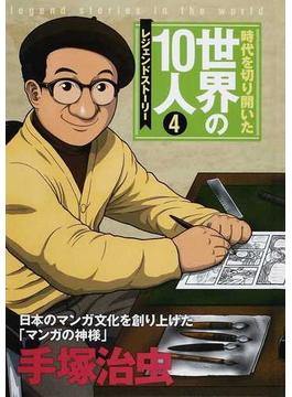 時代を切り開いた世界の10人 レジェンドストーリー 4 手塚治虫