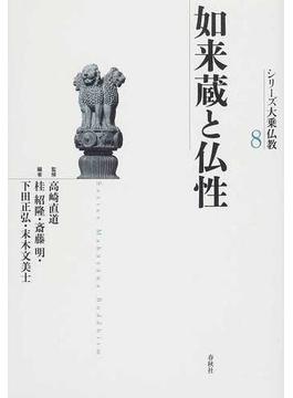 シリーズ大乗仏教 8 如来蔵と仏...