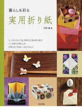 暮らしを彩る実用折り紙