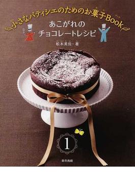 小さなパティシエのためのお菓子Book 1 あこがれのチョコレートレシピ