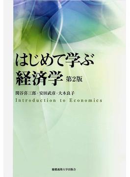 はじめて学ぶ経済学 第2版