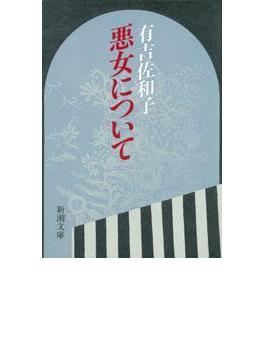 悪女について(新潮文庫)