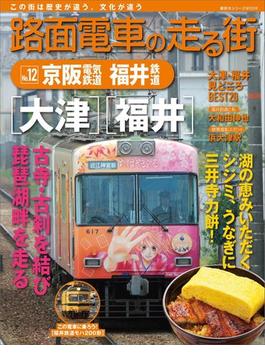路面電車の走る街(12) 京阪電気鉄道・福井鉄道(講談社シリーズMOOK)