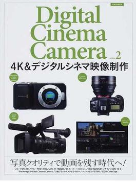 4K&デジタルシネマ映像制作(玄光社MOOK)