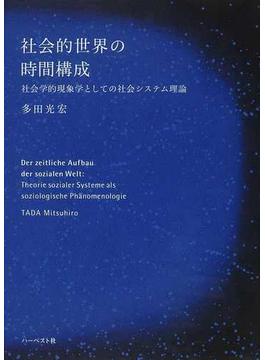 社会的世界の時間構成 社会学的現象学としての社会システム理論