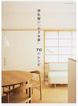 伊礼智の「小さな家」70のレシピ