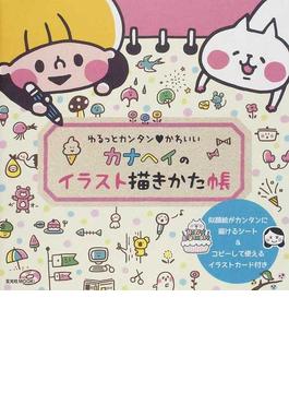 カナヘイのイラスト描きかた帳 ゆるっとカンタン♥かわいい(玄光社MOOK)