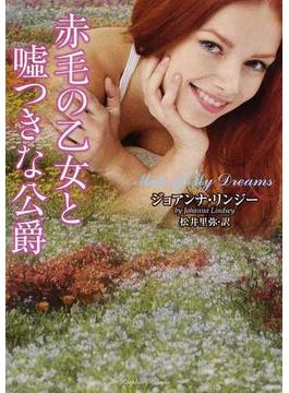 赤毛の乙女と噓つきな公爵(ラズベリーブックス)
