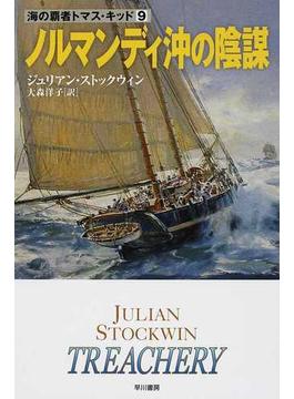 ノルマンディ沖の陰謀(ハヤカワ文庫 NV)