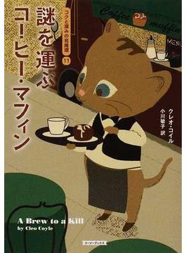 謎を運ぶコーヒー・マフィン