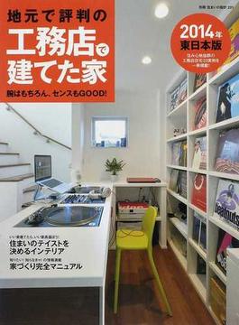 地元で評判の工務店で建てた家 2014年東日本版