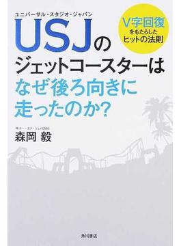 USJのジェットコースターはなぜ後ろ向きに走ったのか? V字回復をもたらしたヒットの法則