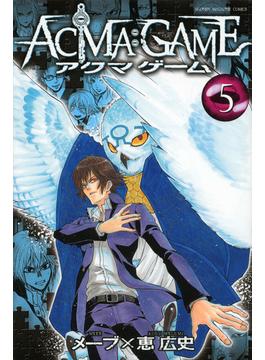 ACMA:GAME 5 (週刊少年マガジンKC)