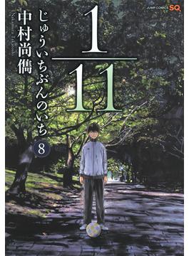 1/11じゅういちぶんのいち 8 (ジャンプ・コミックス)(ジャンプコミックス)