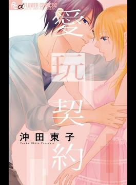 愛玩契約 (モバフラフラワーコミックスα)(フラワーコミックス)