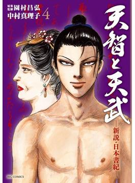 天智と天武 新説・日本書紀 4(ビッグコミックス)