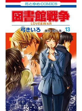 図書館戦争 LOVE&WAR 13(花とゆめコミックス)