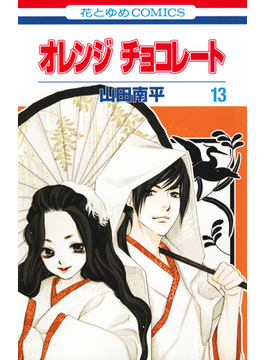 オレンジチョコレート 13 (花とゆめCOMICS)
