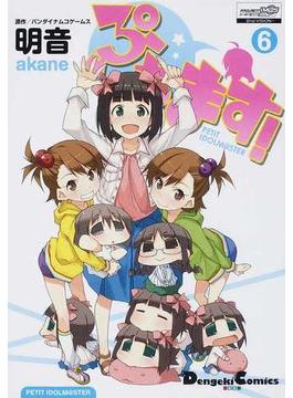 ぷちます! 6 PETIT IDOLM@STER (Dengeki Comics EX)(電撃コミックスEX)