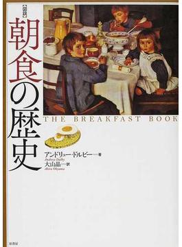 〈図説〉朝食の歴史