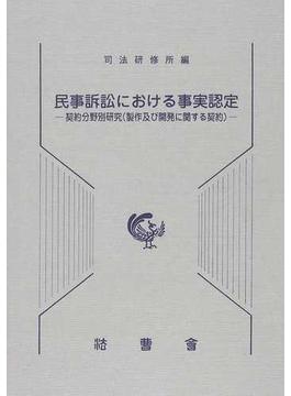 民事訴訟における事実認定 契約分野別研究(製作及び開発に関する契約)