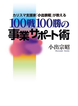 カリスマ支援家「小出宗昭」が教える100戦100勝の事業サポート術