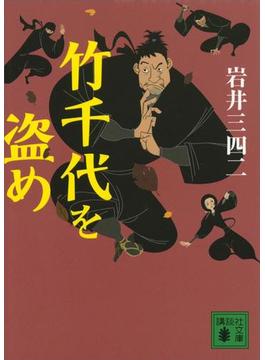 竹千代を盗め(講談社文庫)