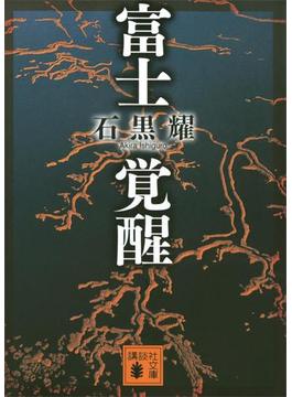富士覚醒(講談社文庫)