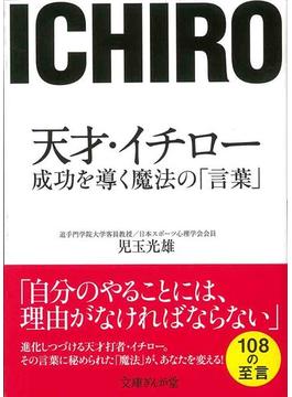 天才・イチロー成功を導く魔法の「言葉」(文庫ぎんが堂)