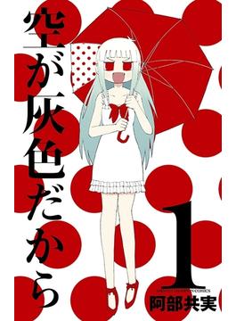 空が灰色だから 1(少年チャンピオン・コミックス)