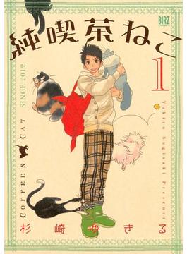 純喫茶ねこ(1)