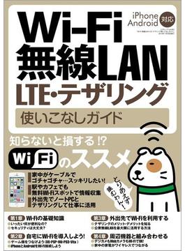 Wi-Fi 無線LAN・LTE・テザリング使いこなしガイド(三才ムック)