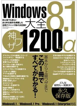 【期間限定価格】Windows8.1大全神ワザ1200+α(三才ムック)