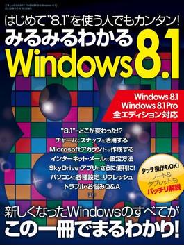 【期間限定価格】みるみるわかるWindows8.1(三才ムック)