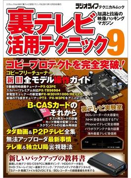 裏テレビ活用テクニック9(三才ムック)