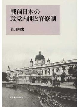 戦前日本の政党内閣と官僚制