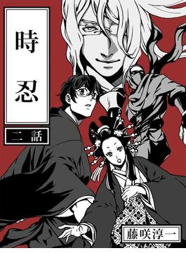 時忍(2)(文力スペシャル)