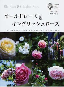 オールドローズ&イングリッシュローズ この1冊を読めば系統、交配、栽培などすべてがわかる(ガーデンライフシリーズ)