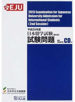 日本留学試験試験問題 平成25年度第2回