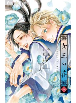 女王の花 8(フラワーコミックス)