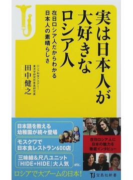 実は日本人が大好きなロシア人 在日ロシア人だからわかる日本人の素晴らしさ(宝島社新書)