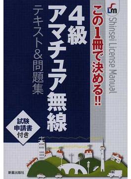 4級アマチュア無線テキスト&問題集 この1冊で決める!!