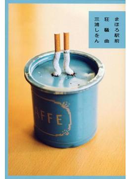 まほろ駅前狂騒曲(文春e-book)