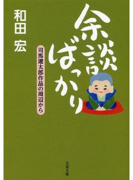 余談ばっかり  司馬遼太郎作品の周辺から(文春文庫)