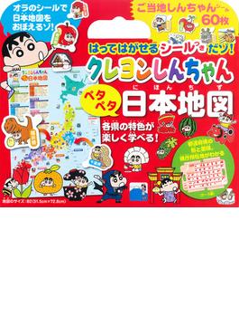 クレヨンしんちゃん ペタペタ日本地図 はってはがせるシールつきだゾ!