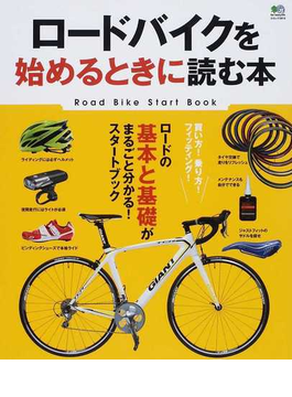 ロードバイクを始めるときに読む本 ロードの基本と基礎がまるごと分かる!スタートブック(エイムック)