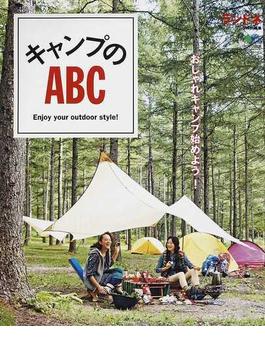 キャンプのABC Enjoy your outdoor style! おしゃれキャンプ始めよう!(エイムック)