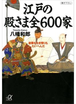 江戸の殿さま全600家(講談社+α文庫)