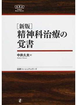 精神科治療の覚書 新版